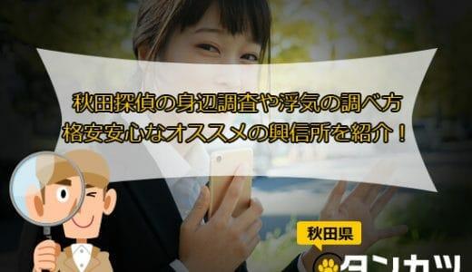 秋田探偵の身辺調査内容や浮気不倫の調べ方までオススメの興信所を紹介!