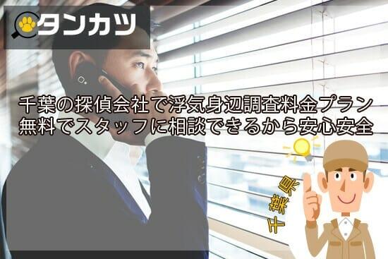 千葉には配偶者の浮気で不安な人の相談に対応している探偵会社がある