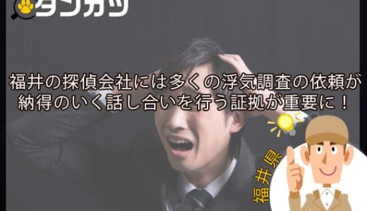 福井の探偵会社には多くの浮気調査の依頼が寄せられている