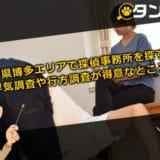 福岡県博多エリアで探偵事務所を探すなら浮気調査や行方調査が得意なところへ