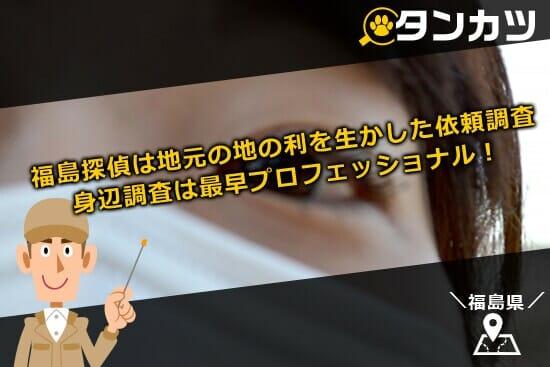 福島県探偵の地元の地の利を生かした身辺調査は最早プロフェッショナル!
