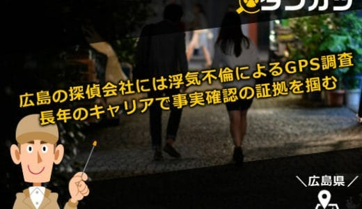 広島の探偵事務所には浮気不倫によるGPS調査の相談や依頼が多くある!