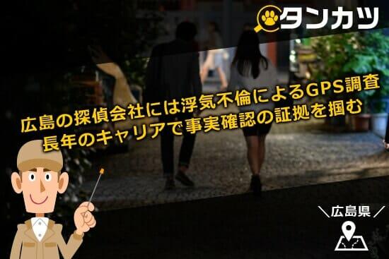 広島の探偵会社には浮気不倫によるGPS調査の相談や依頼が多くある!