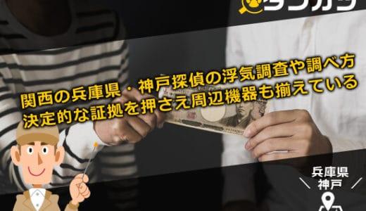 関西の兵庫県・神戸探偵の浮気調査の内容や調べ方・興信所オススメ!