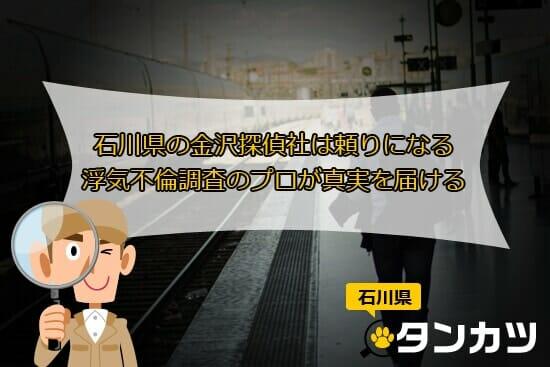 石川県の金沢探偵社は頼りになる!お互いの関係を見直し浮気調査プロが証拠を暴く!