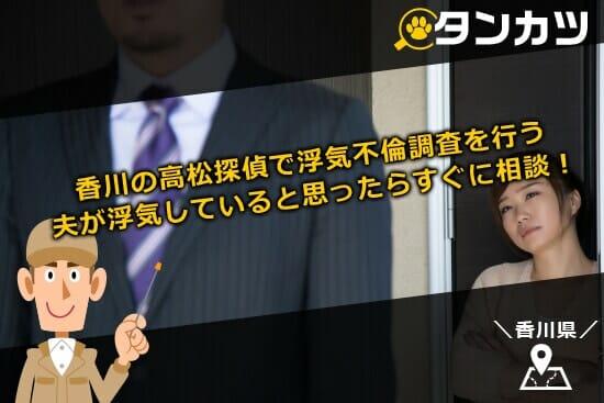 香川の高松探偵は夫が浮気していると思ったらすぐに相談したほうがいい!
