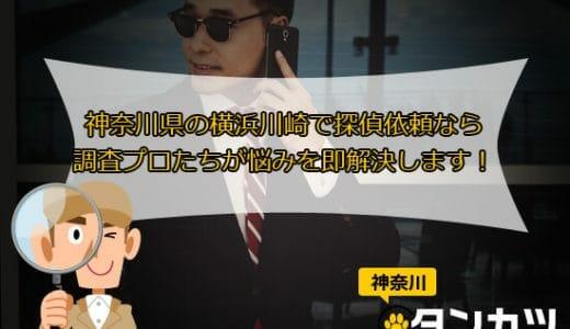 神奈川県の横浜川崎で探偵依頼するなら調査プロたちが悩みを即解決します!