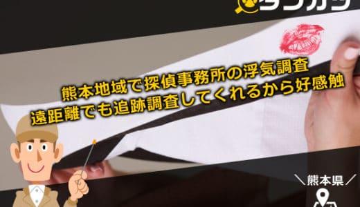熊本の探偵事務所の浮気調査は遠距離でも追跡調査してくれるから好感触