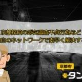 京都探偵の浮気調査不貞行為など独自のネットワークで素早く解決する