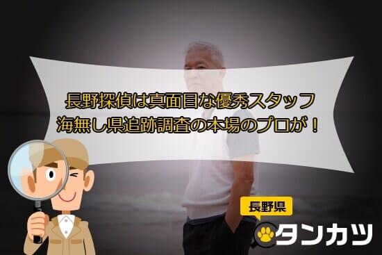 長野探偵は真面目に仕事する優秀なスタッフが多く利用者からも評判がいい