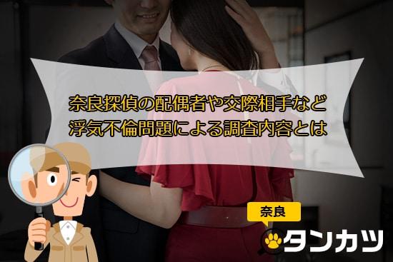 奈良探偵の配偶者や交際相手など浮気不倫問題による調査内容とは
