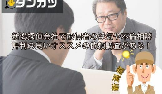 新潟には配偶者の浮気や不倫相談で評判の良い探偵会社がある!