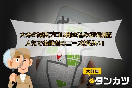 大分の探偵プロは独自の聞き込みGPS調査が人気で依頼者のニーズが高い!