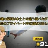 沖縄の探偵は本土とは違う独自のプライベートによる浮気調査方法があった!