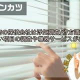 大阪府の探偵会社は浮気調査/行方調査などの幅広い探偵サービスがある!