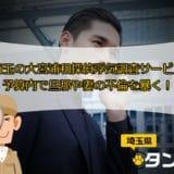 埼玉の大宮浦和にある探偵浮気調査サービスで旦那や妻の不倫を暴く!