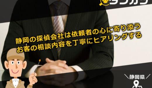 静岡の探偵会社は依頼者の心に寄り添う対応が提供されている