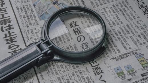 探偵が行う探し方・調べ方など具体的な手法についての紹介