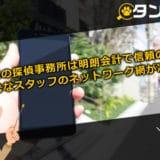 東京の探偵事務所は明朗会計が多く優秀なスタッフのネットワーク網が凄い!