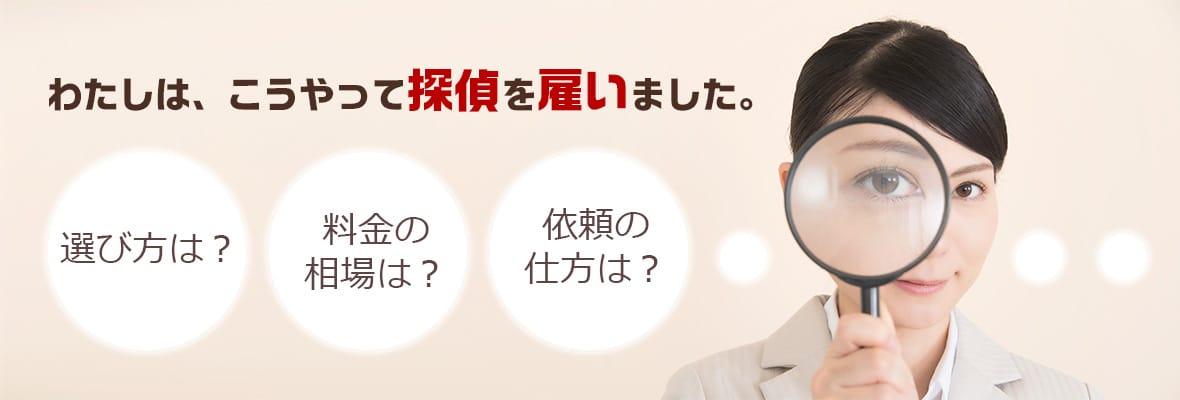 探偵調査サイト 【タンカツ】