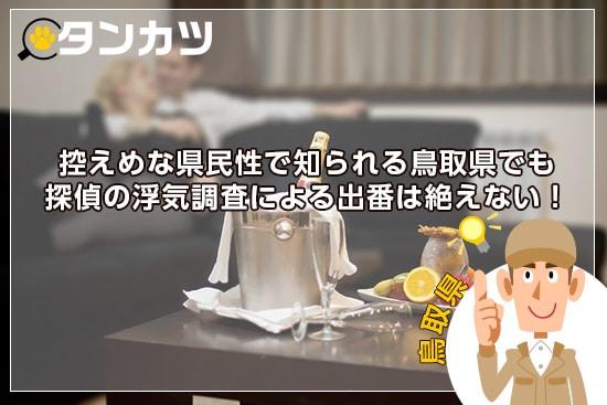 控えめな県民性で知られる鳥取県でも探偵の浮気調査による出番は絶えない!