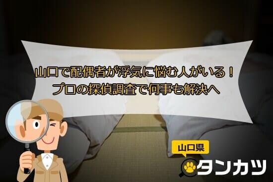 山口県で配偶者が浮気に悩む人がいる!そんな時に探偵興信所を利用する